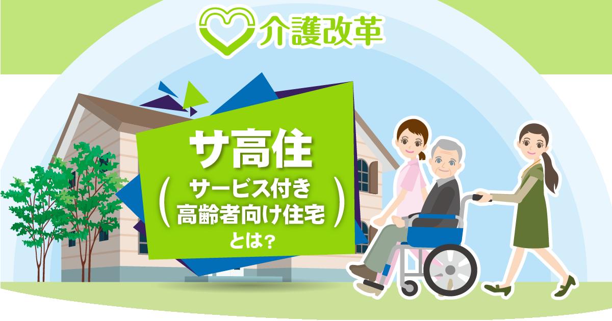 サービス付き高齢者住宅(サ高住)とは?