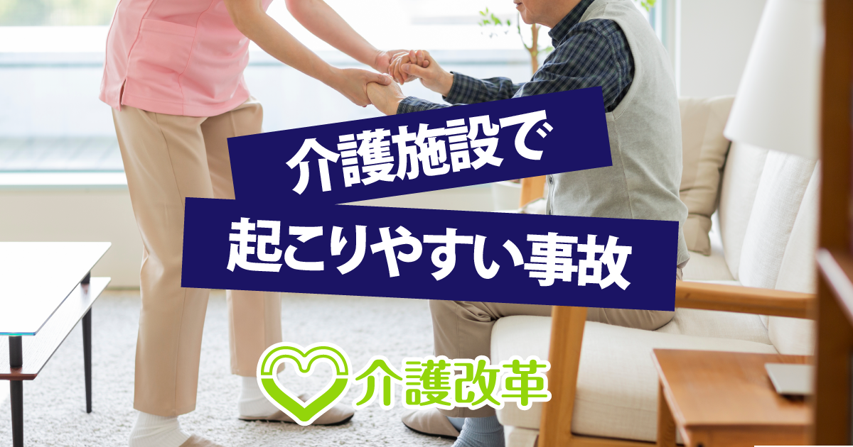 kaigo_jiko