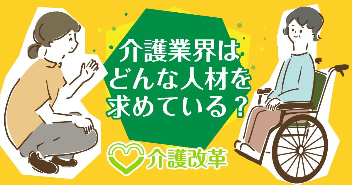kaigo_jinzai