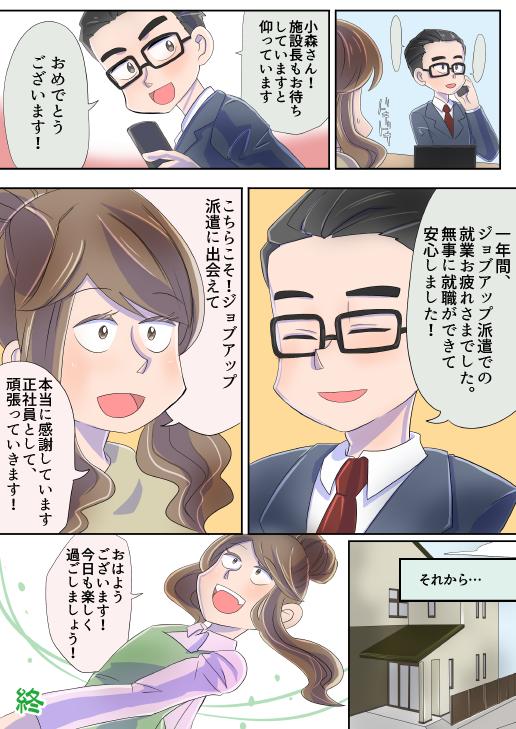 manga-5_2