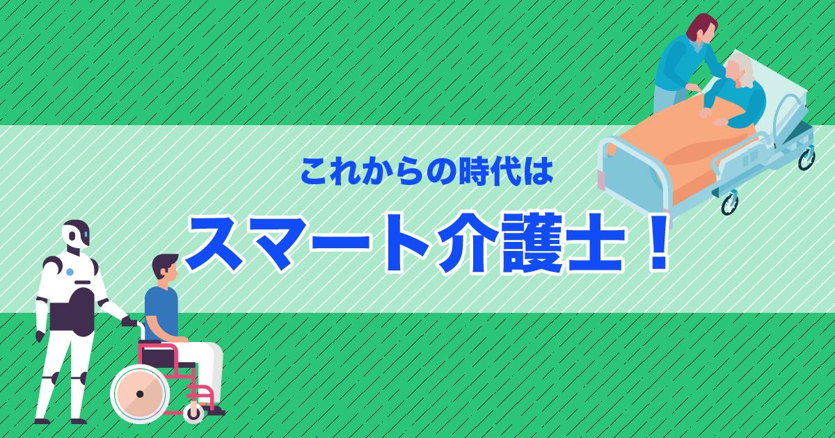 smart-kaigosi