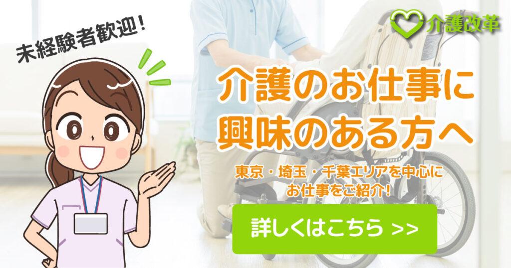 job_banner