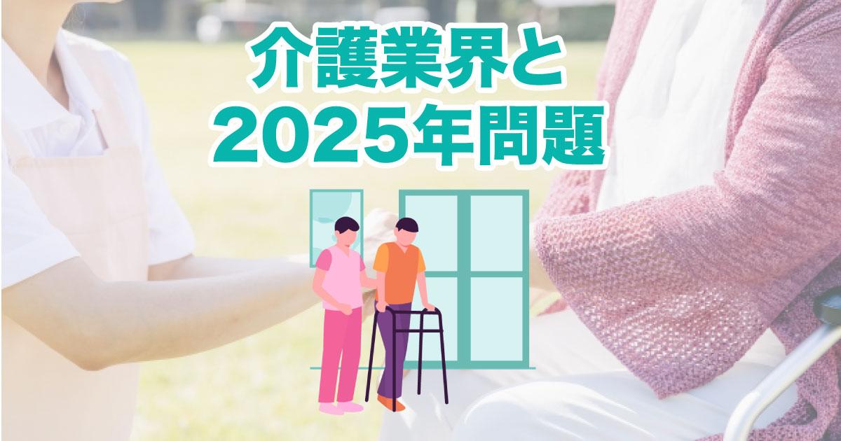 介護業界と2025年問題